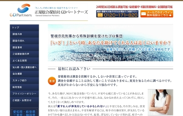 株式会社GDパートナーズ浜松支店