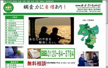 株式会社エヌ・エス・ティーシークレットサービス