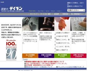 株式会社テイタン神戸