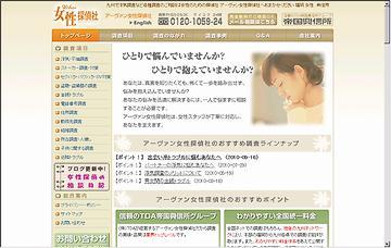 アーヴァン女性探偵社飯塚支局