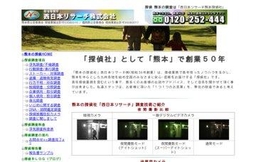 西日本リサーチ株式会社