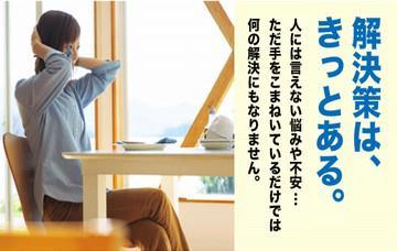 相川保子調査室・延岡・日向お客様電話相談センター
